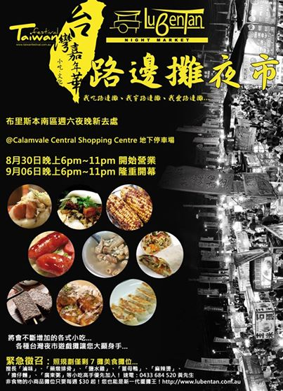Taiwan Festival Night Market