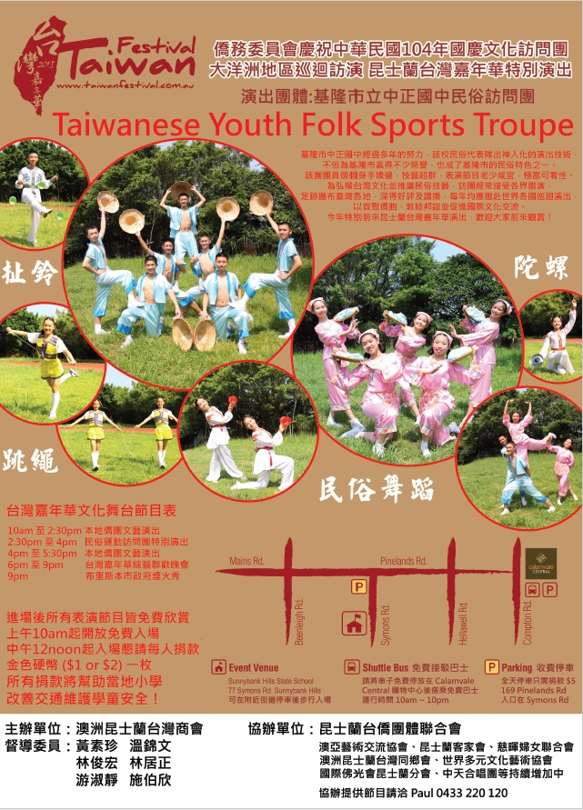 Taiwan-Folk-Sports-Troupe-post